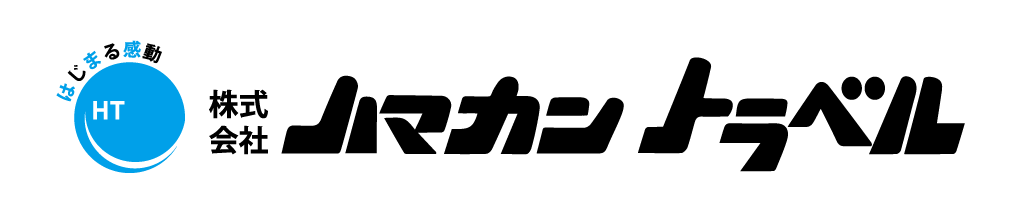 (株)ハマカントラベル